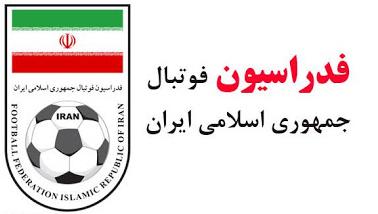 هیات فوتبال مازندران